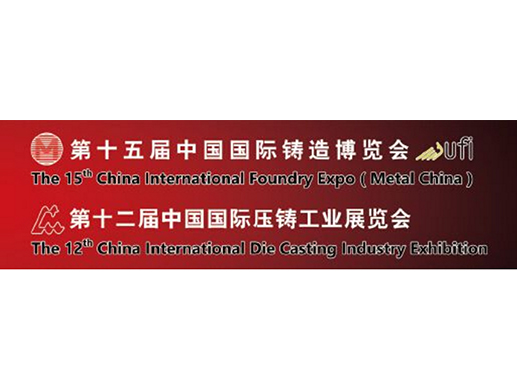 The 15yh China International Foundry EXpo (Metal China)